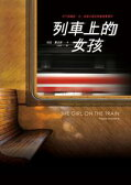 列車上的女孩The Girl on the Train【電子書籍】[ 珀拉.霍金斯 ]