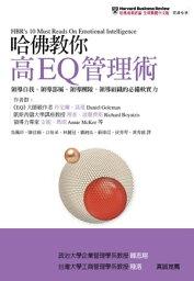 哈佛教?高EQ管理術:領導自我、領導部屬、領導團隊、領導組織的必備軟實力 HBR's 10 Must Reads On Emotional Intelligence【電子書籍】[ 丹尼爾. 高曼 ]