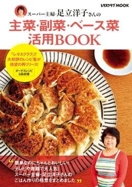 スーパー主婦・足立洋子さんの主菜・副菜・ベース菜活用BOOK【電子書籍】[ 足立 洋子 ]