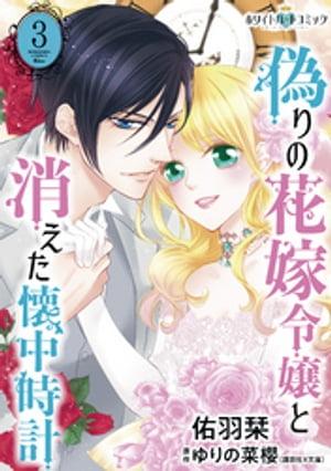 偽りの花嫁令嬢と消えた懐中時計[ホワイトハートコミック](3)