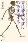 """脊柱管狭窄症は99%完治する """"下半身のしびれ""""も""""間欠性跛行""""も、あきらめなくていい!【電子書籍】[ 酒井慎太郎 ]"""