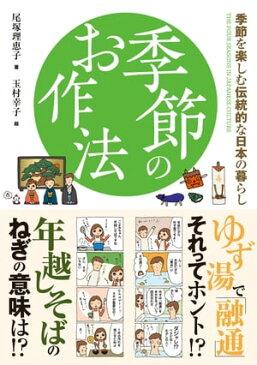 季節のお作法【電子書籍】[ 尾塚 理恵子 ]