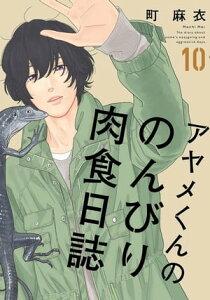 アヤメくんののんびり肉食日誌(10)