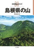 分県登山ガイド 31 島根県の山