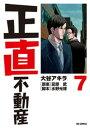 正直不動産(7)【電子書籍】[ 大谷アキラ ]