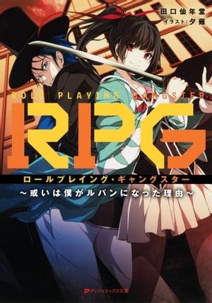 RPG ロールプレイング・ギャングスター 〜或いは僕がルパンになった理由〜【電子書籍】[ 田口仙年堂 ]