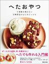 へたおやつ 小麦粉を使わない 白崎茶会のはじめてレシピ【電子書籍】[ 白崎裕子 ]