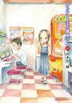 からかい上手の高木さん(15)【電子書籍】[ 山本崇一朗 ]