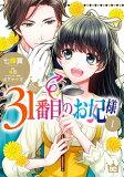 31番目のお妃様 1【電子書籍】[ 七輝翼 ]