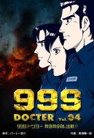 999ドクター~救急救命隊、出動!!~4