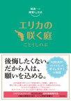 崎義一の優雅なる生活 エリカの咲く庭【電子書籍】[ ごとう しのぶ ]