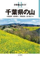 分県登山ガイド 11 千葉県の山