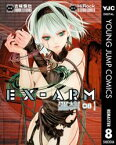 EX-ARM エクスアーム リマスター版 8【電子書籍】[ HiRock ]
