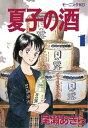 夏子の酒(1)【電子書籍】[ 尾瀬あきら ] - 楽天Kobo電子書籍ストア
