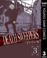 DEATH SWEEPERS ~遺品整理会社~ 3