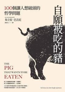 自願被吃的豬:100個讓人想破頭的哲學問題(新版)The Pig That Wants To Be Eaten: And ninety- nine other thought experiments【電子書籍】[ 朱立安.巴吉尼(Julian Baggini) ]