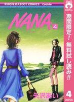 NANAーナナー【期間限定無料】 4