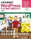 小さな会社のWordPressサイト制作・運営ガイド【電子書籍】[ 田中勇輔 ]