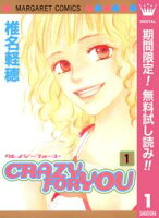 CRAZY FOR YOU【期間限定無料】 1