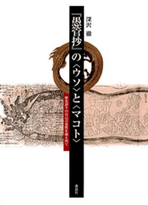 『愚管抄』の〈ウソ〉と〈マコト〉 : 歴史語りの自己言及性を超え出て【電子書籍】[ 深沢徹 ]