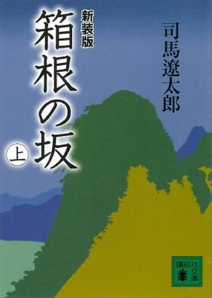 新装版 箱根の坂(上)