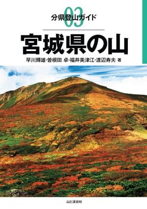 分県登山ガイド3 宮城県の山【電子書籍】[ 早川 輝雄 ]