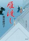 藍染袴お匙帖 : 2 雁渡し【電子書籍】[ 藤原緋沙子 ]