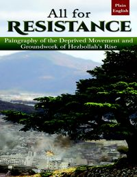All for Resistance: Paingraphy of the Deprived Movement and Groundwork of Hezbollah's Rise【電子書籍】[ Mostafa Chamran ]