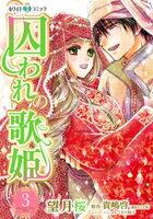 囚われの歌姫[ホワイトハートコミック](3)