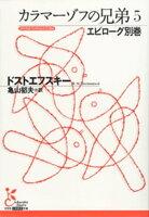 カラマーゾフの兄弟〈5〉エピローグ別巻