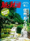 旅と鉄道 2013年 9月号 高原列車に乗ろう!信州、おらほの鉄道【電子書籍】