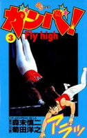 ガンバ! Fly high(3)【期間限定 無料お試し版】