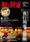 旅と鉄道 2013年 7月号 新時代をめざす 続 夜行列車の冒険【電子書籍】