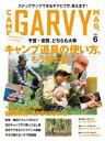 ガルヴィ 2020年6月号【電子書籍】[ 実業之日本社 ]