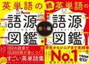 【合本版】英単語の語源図鑑【電子書籍】[ 清水建二 ]