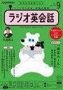 NHKラジオ ラジオ英会話 2021年9月号[雑誌]【電子書籍】