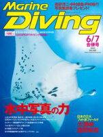 Marine Diving(マリンダイビング)2020年6・7月合併号 No.668
