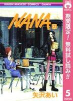 NANAーナナー【期間限定無料】 5