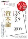 NHK 100分 de 名著 カール・マルクス『資本論』 2021年1月[雑誌]【電子書籍】