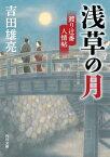 浅草の月 渡り辻番人情帖【電子書籍】[ 吉田 雄亮 ]