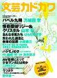 文芸カドカワ 2015年8月号【電子書籍】[ 角川書店 ]