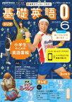 NHKテレビ・ラジオ 基礎英語0 2020年6月号[雑誌]【電子書籍】
