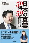 日本の真実50問50答 わかりやすい保守のドリル【電子書籍】[ 和田政宗 ]