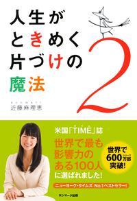 人生がときめく片づけの魔法2【電子書籍】[ 近藤麻理恵 ]
