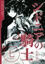 シドニアの騎士7巻【電子書籍】[...