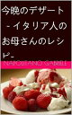 今晩のデザート - イタリア人のお母さんのレシピ-【電子書籍】[ Gabriele Napolitano ]