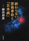 終わらない原発事故と「日本病」(新潮文庫)【電子書籍】[ 柳田邦男 ]