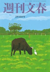 週刊文春 2月18日号[雑誌]【電子書籍】[ 伊集院静 ]