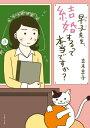 早子先生、結婚するって本当ですか?【電子書籍】[ 立木早子 ]