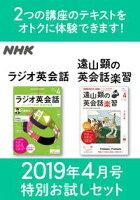 NHK ラジオ英会話 遠山顕の英会話楽習 特別お試しセット 2019年4月号[雑誌]